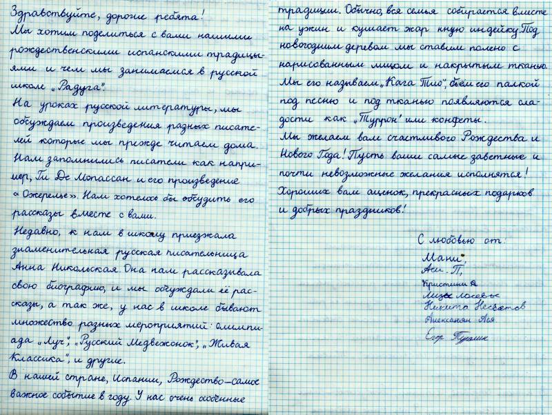 письмо 7 кл