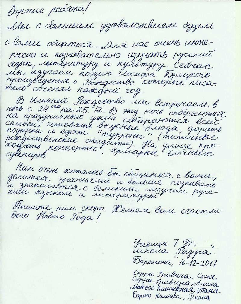 письмо 7Б кл
