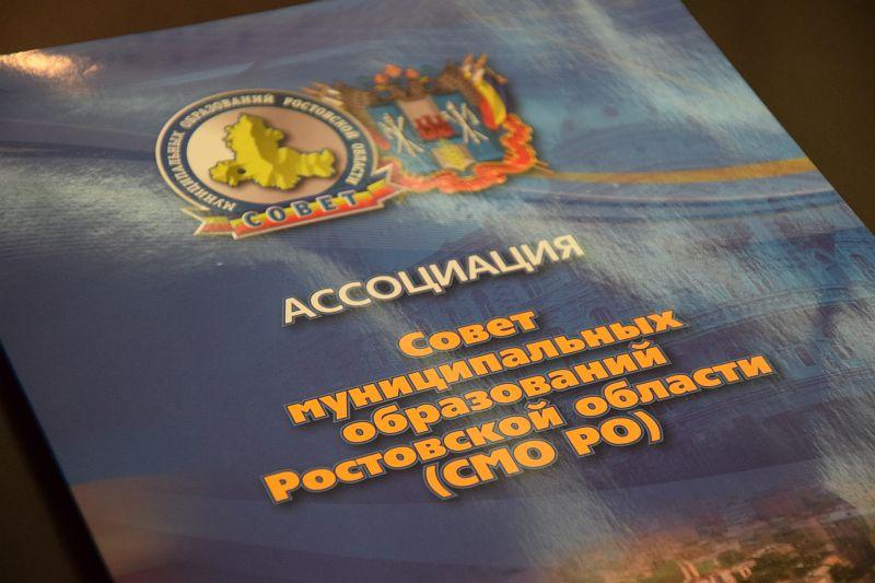 Совет муниципальных образований3