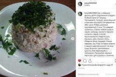 Рыбный салат от Татьяны Чекмаревой.