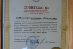 zavod1_0