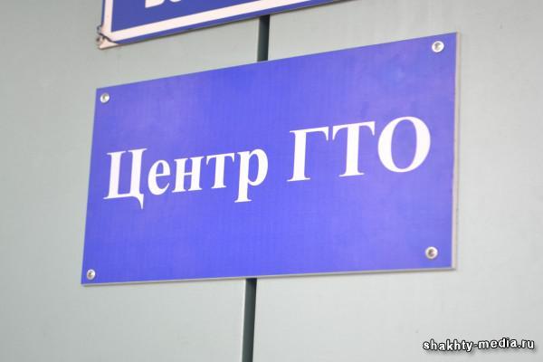 Шахтинцы примут участие во Всероссийском летнем фестивале «Готов к труду и обороне» во Владимире с 23 по 29 августа 2016 года