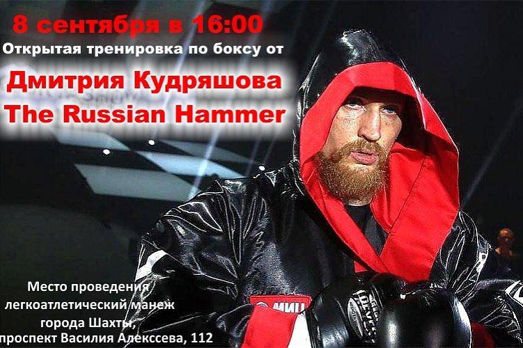 В Шахтах состоится мастер-класс звезды бокса Дмитрия Кудряшова