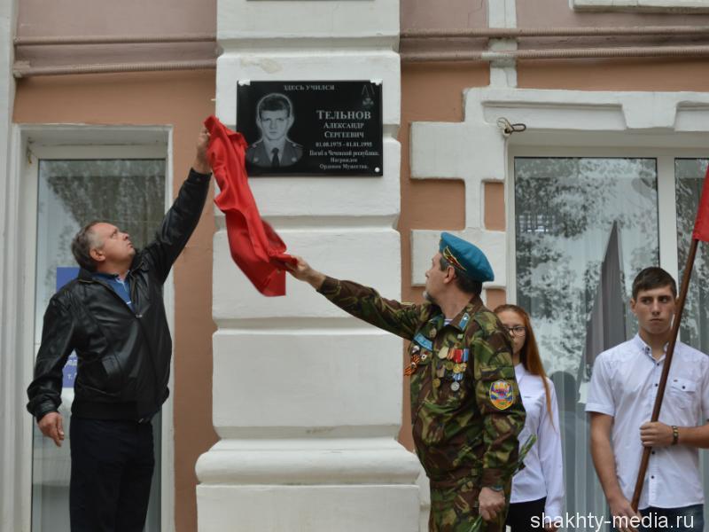 На фасаде здания Шахтинского профессионального училища № 36 появилась мемориальная доска