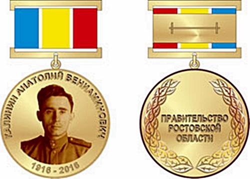 Шахтинских учителей наградят памятной медалью «100-летие А.В. Калинина»