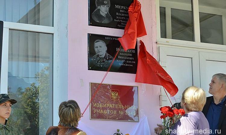 В Шахтах в школе № 25 открыты мемориальные доски