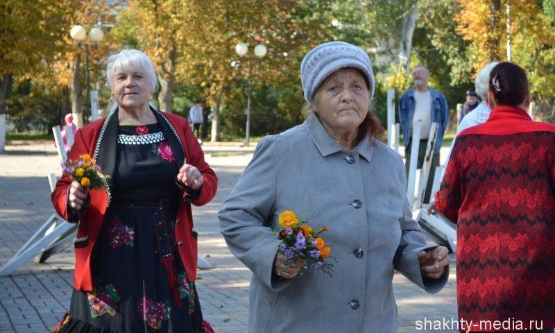 В Шахтах отметили День пожилого человека