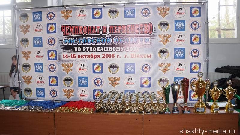 254 спортсмена приняли участие в областных соревнованиях по рукопашному бою в Шахтах