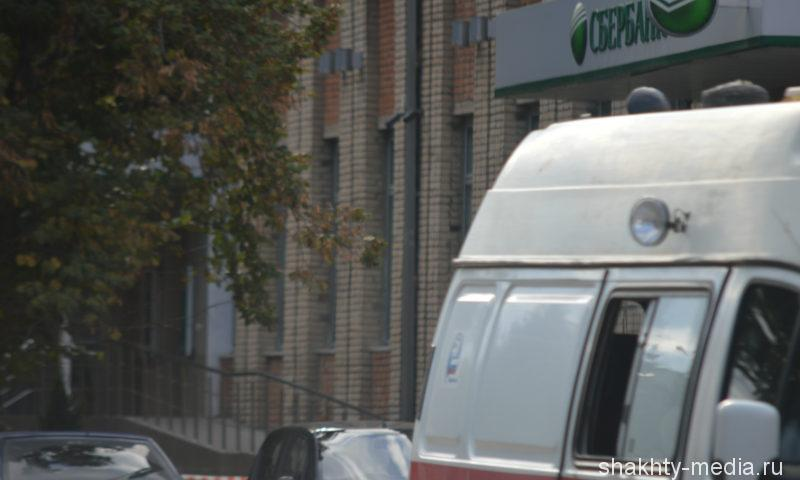 В Шахтах в здании «Сбербанка» обнаружен подозрительный пакет