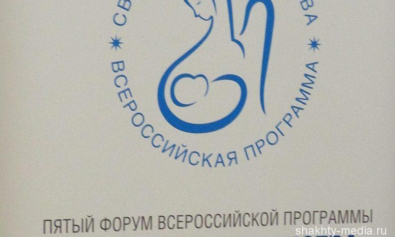 «Шахтинские известия» представили семейные проекты на форуме «Святость материнства»