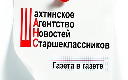 Выпуск детской газеты «ШАНС» от 7 декабря 2016г.