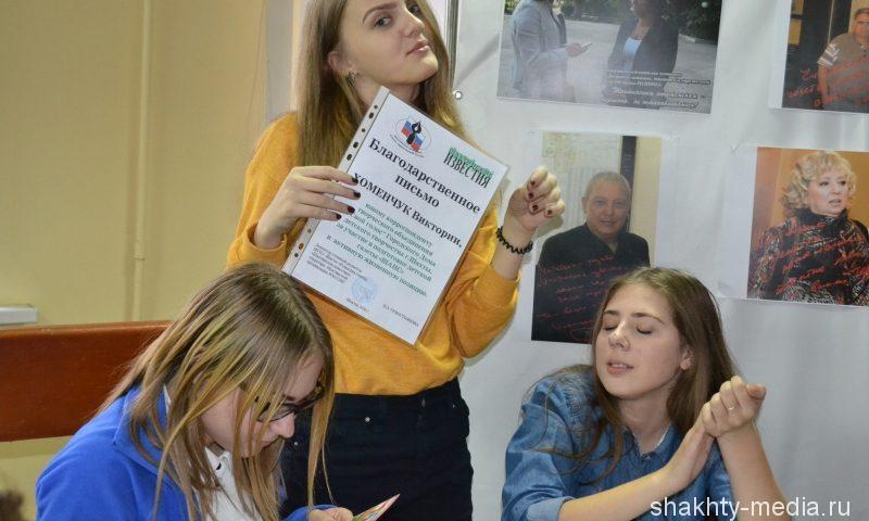 Юнкоры «Шахтинских известий» награждены за вклад в развитие детской газеты «ШАНС»