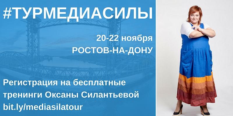 В Ростове-на-Дону пройдут бесплатные тренинги Оксаны Силантьевой
