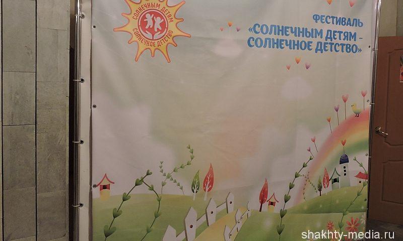 В клубе «Планета» впервые стартовал фестиваль «Солнечным детям – солнечное детство»