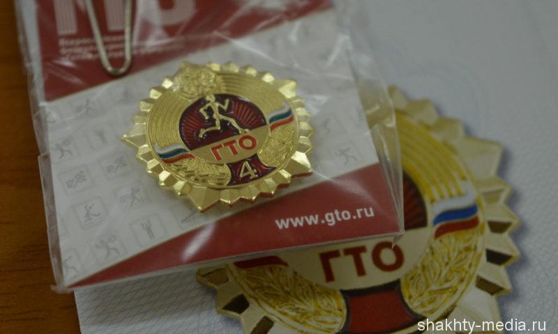 Шахтинцев приглашают на спортивный праздник «День физкультурника с комплексом ГТО»