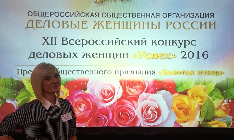 Директор спортивно – досугового Центра «Алиса» г. Шахты Олеся Славянская стала победителем всероссиского конкурса