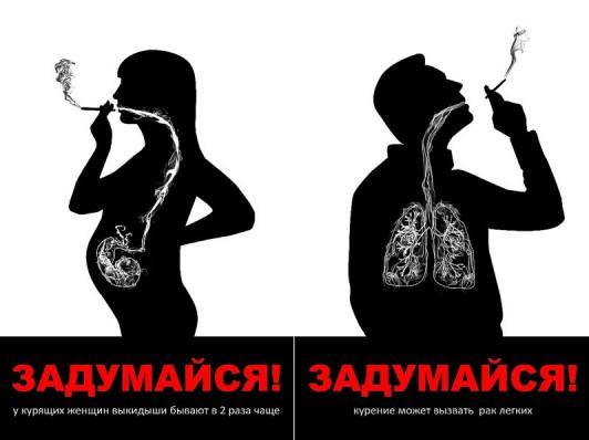 Сигарета – плохая примета