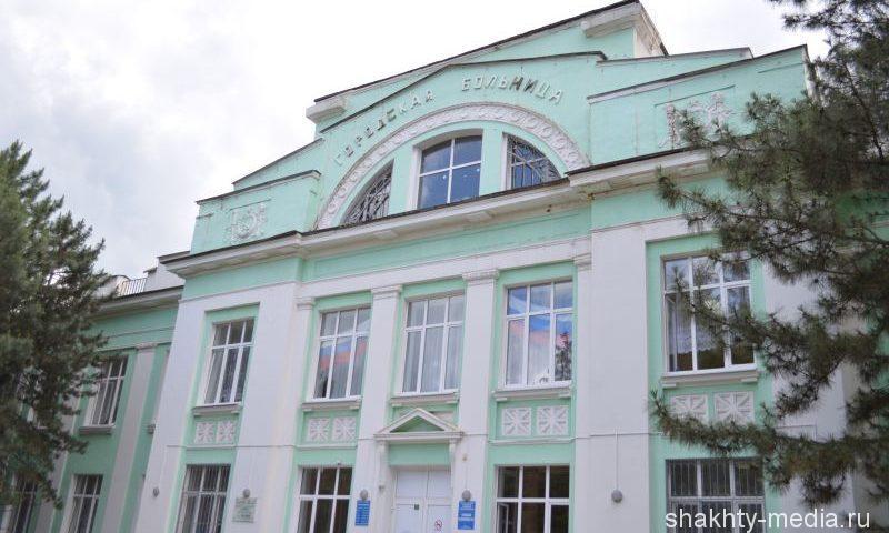 Терапевтические приемы пациентов поликлинического отделения №3 переводятся в ГП №1 г.Шахты