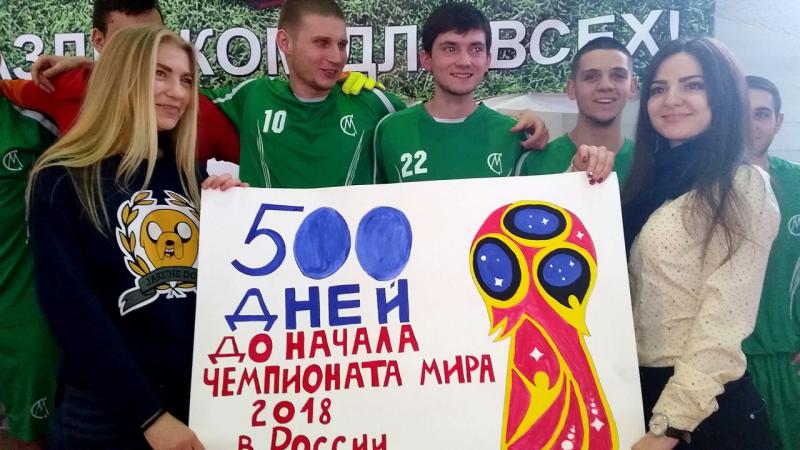 Шахтинцы приняли участие во флешмобе «500 дней до ЧМ-2018»