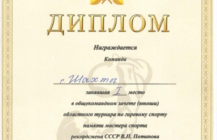 Команда Шахтинского кадетского корпуса заняла первое место по гиревому спорту (юноши)
