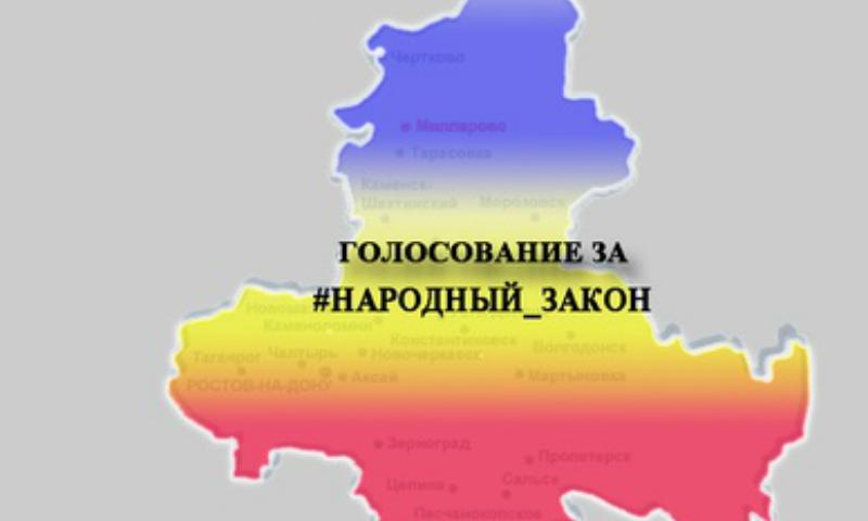 Жители Ростовской области могут проголосовать за изменения в законе