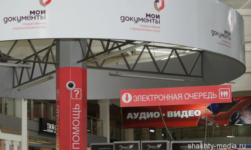 В МФЦ г.Шахты ведется прием по предварительной записи