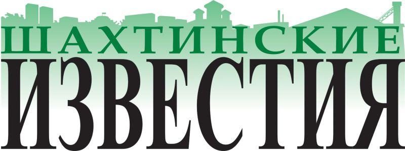 «Шахтинские известия» в числе победителей конкурсов, учрежденных Правительством Ростовской области
