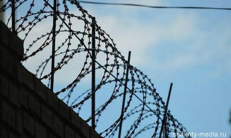 Житель Морозовска пытался пронести в шахтинское СИЗО сигареты с наркотиками