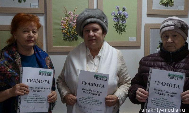 Награждены победители конкурса газеты «Шахтинские известия» «Найди символ года»