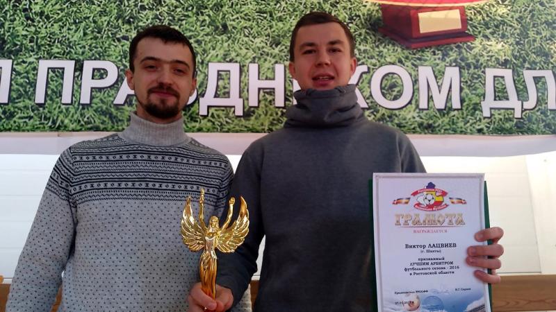 Шахтинец Виктор Лацвиев признан лучшим арбитром Ростовской области