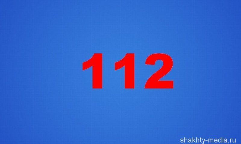 """В Шахтах зафиксировано большое количество ложных вызовов по номеру """"112"""""""