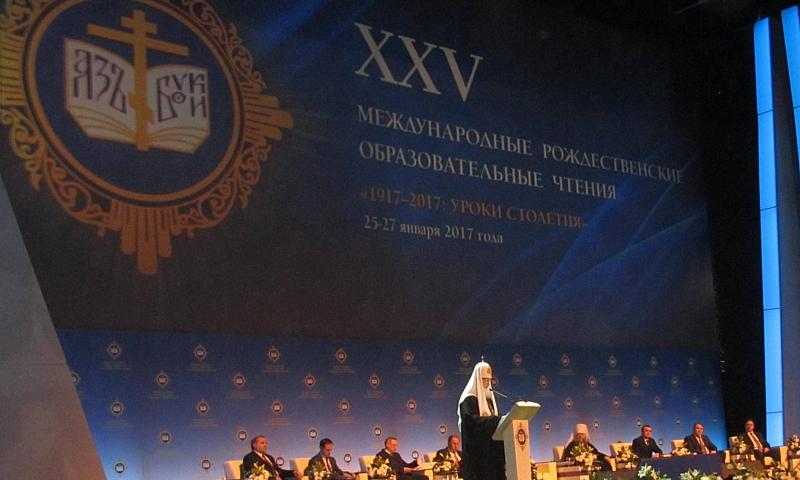 В Москве прошли юбилейные XXV Международные Рождественские образовательные чтения «1917–2017: уроки столетия»