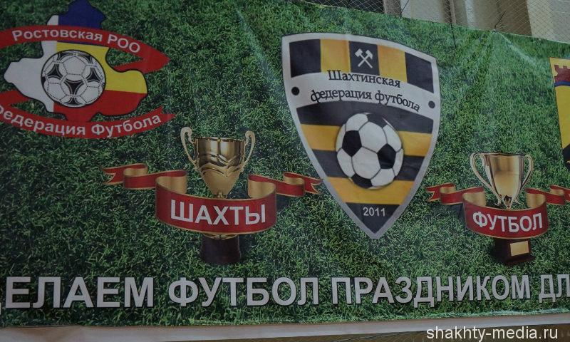 В городе Шахты стартует заявочная кампания на Чемпионат и Первенство по мини-футболу