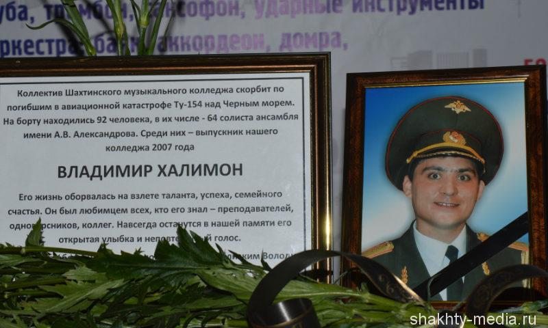 Прошло три года с крушения самолета, в котором погиб выпускник Шахтинского музыкального колледжа Владимир Халимон