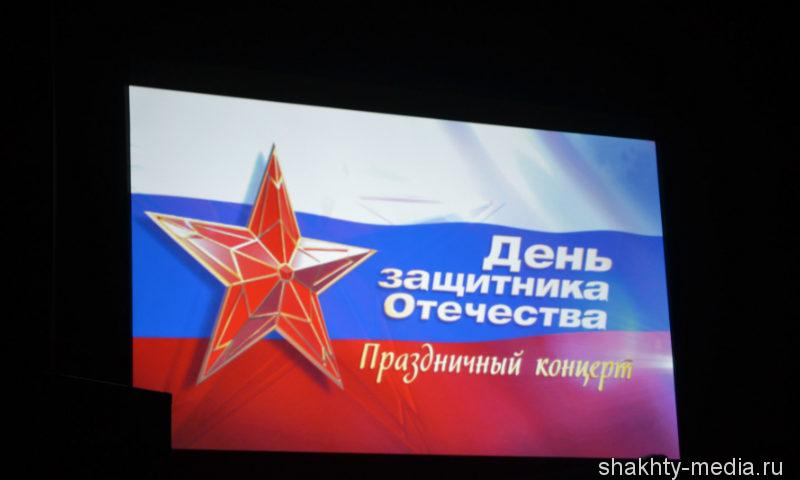 В преддверии Дня защитника Отечества в Городском Дворце культуры г.Шахты был организован праздничный концерт