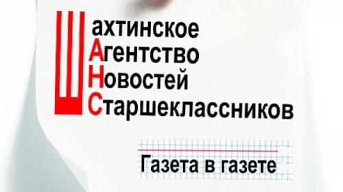 """Выпуск """"ШАНС"""" (22 февраля)"""