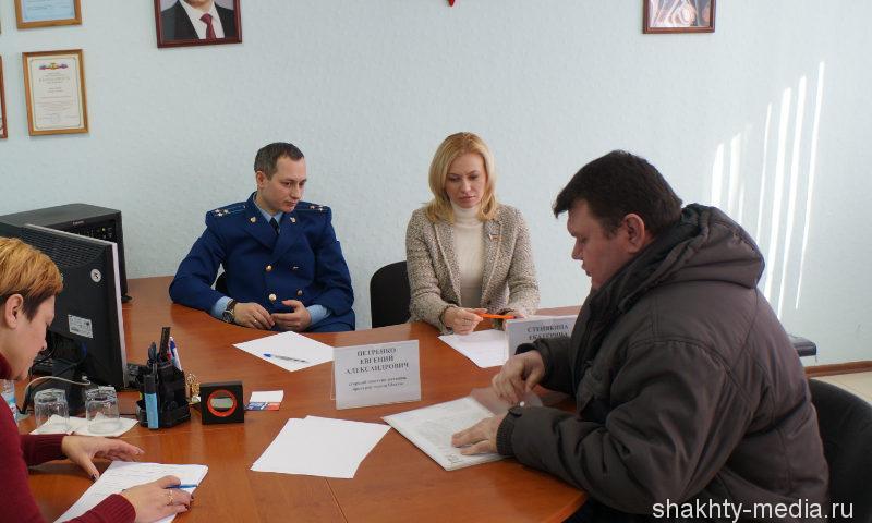 Депутат Законодательного Собрания Ростовской области и прокурор г.Шахты провели первый совместный прием