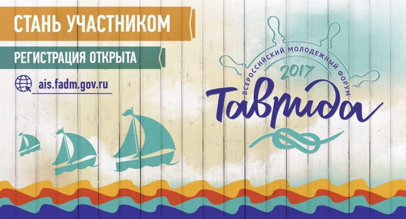 Форум «Таврида» вновь соберет на Крымском полуострове талантливую молодежь со всей страны