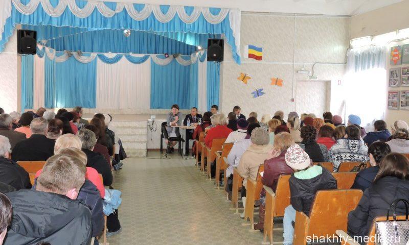 В поселке ХБК прошла встреча населения с инфогруппой администрации г. Шахты