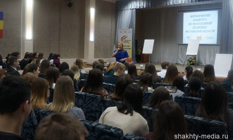 """В Шахтах представители """"Молодежной команды губернатора"""" провели тренинг"""