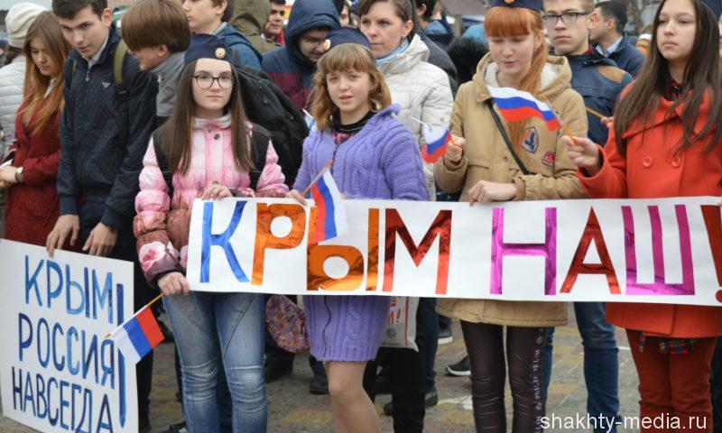 Шахтинцы отметили годовщину воссоединения Крыма и России