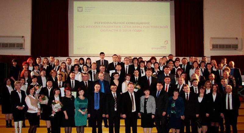 Шахтинский многофункциональный центр стал победителем конкурса