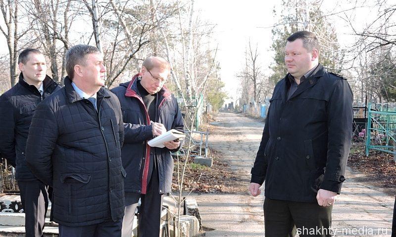 Глава администрации г. Шахты проверил состояние городских кладбищ