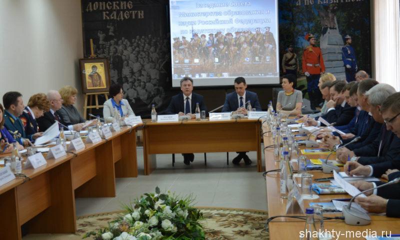 Выездное заседание Совета Минобрнауки РФ прошло в Шахтинском казачьем кадетском корпусе