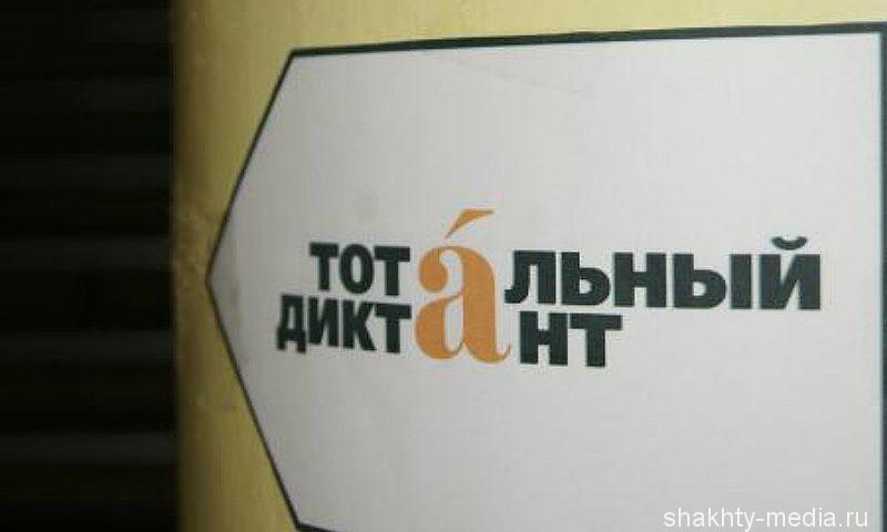 В Шахтах разыскивается отличница Тотального диктанта