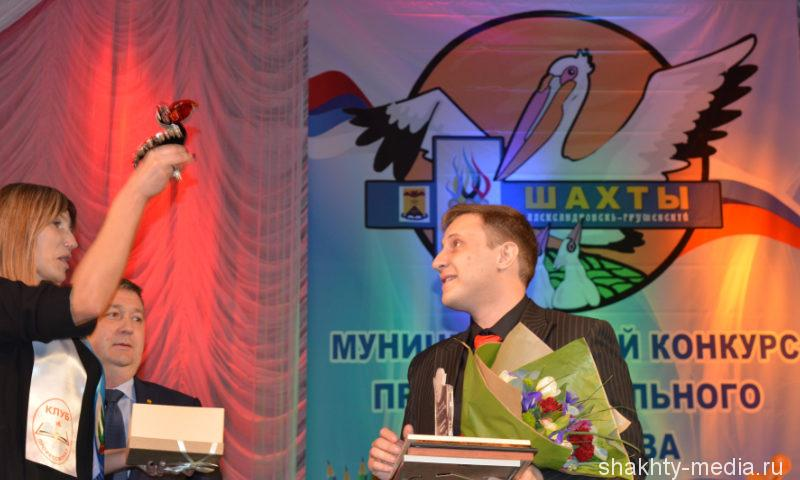 В Шахтах абсолютным победителем конкурса «Педагог года 2017» стал Максим Буданов. ФОТО, ВИДЕО