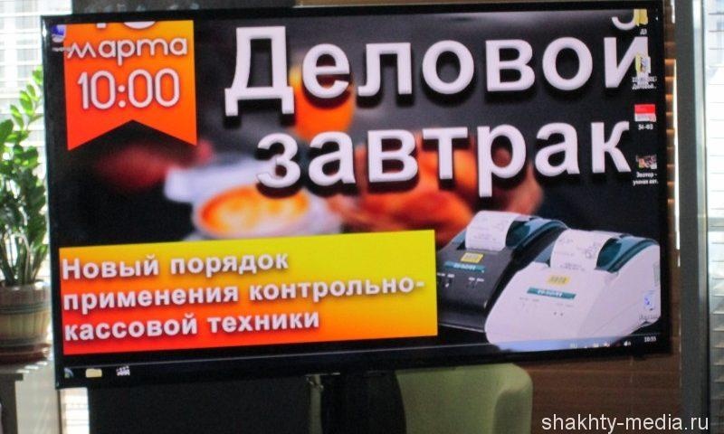 В Шахтах на «Деловом завтраке» обсудили торговлю по новым правилам