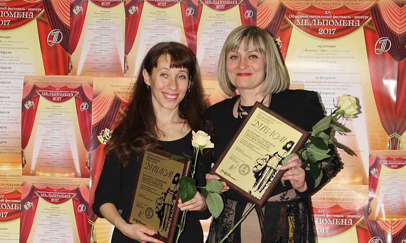 Шахтинские актрисы Валентина Родницкая и Светлана Гаврилова признаны «Лучшим актерским дуэтом» конкурса «Мельпомена»