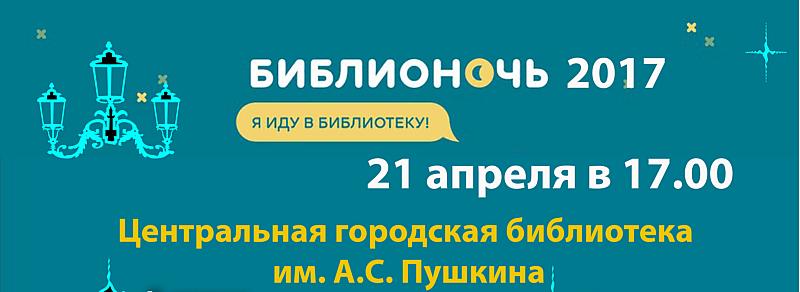 Шахтинская центральная библиотека им. А.С. Пушкина приглашает на общероссийскую акцию «Библионочь – 2017»