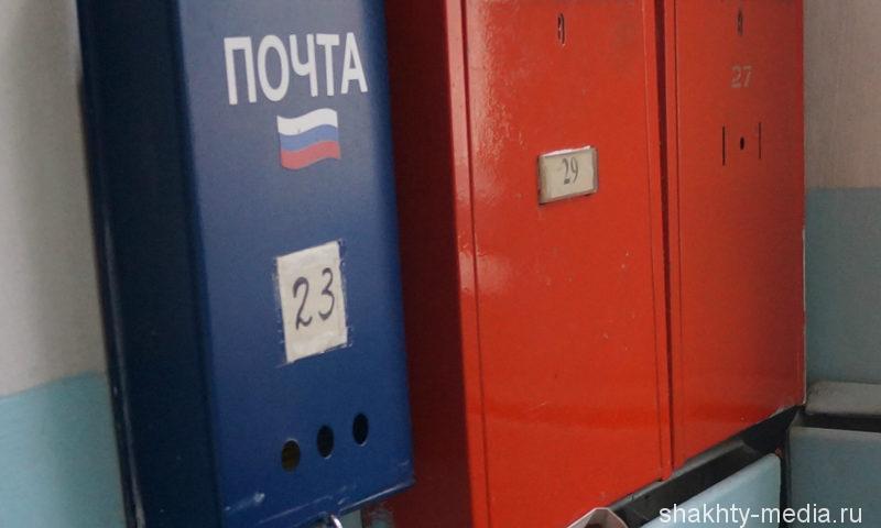 Шахтинец ждал посылку с револьвером по «Почте России»